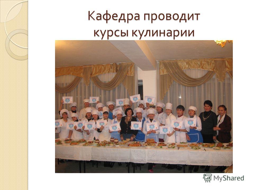 Кафедра проводит курсы кулинарии