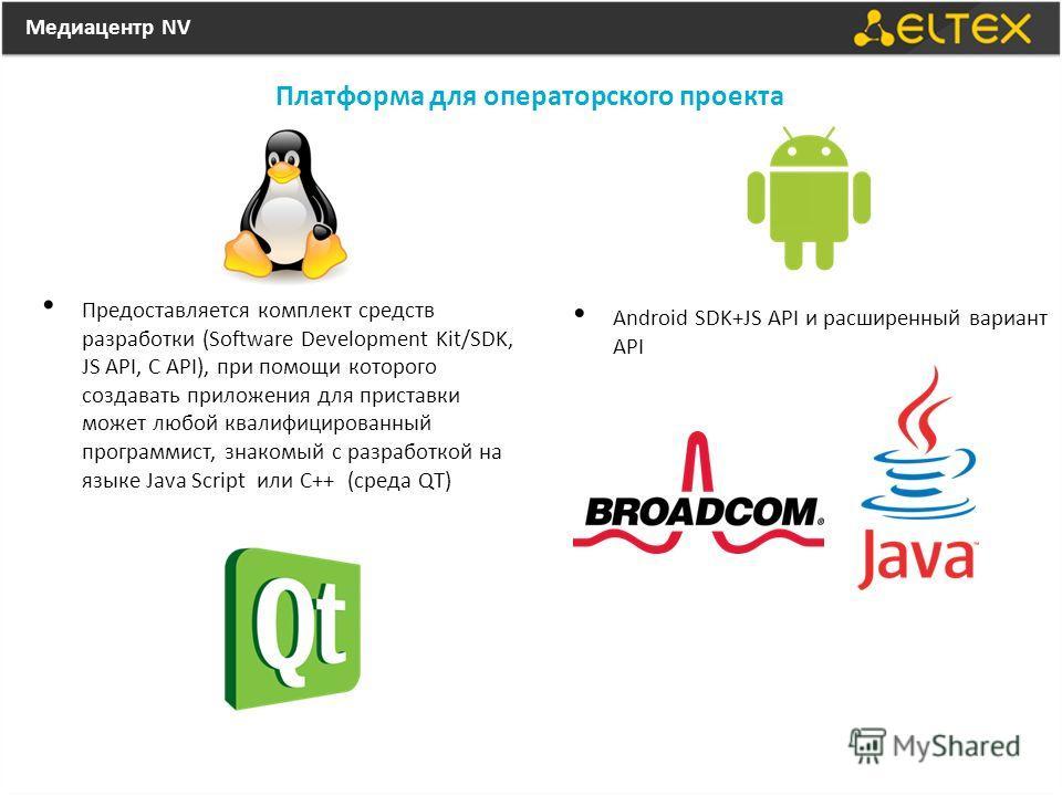 Платформа для операторского проекта Android SDK+JS API и расширенный вариант API Предоставляется комплект средств разработки (Software Development Kit/SDK, JS API, C API), при помощи которого создавать приложения для приставки может любой квалифициро