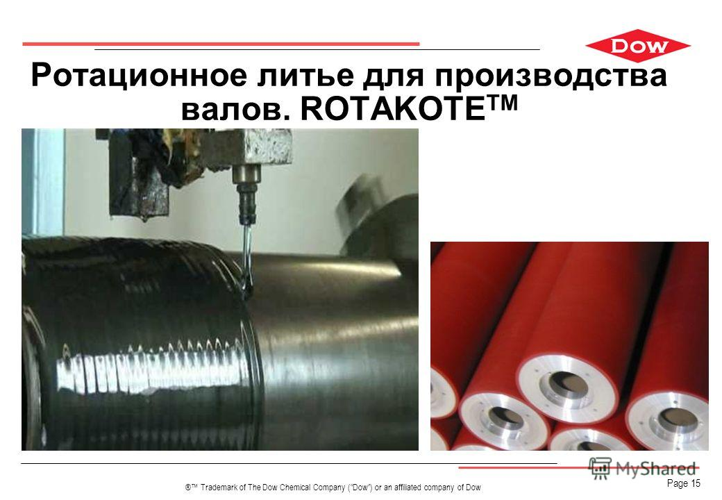 Page 15 Ротационное литье для производства валов. ROTAKOTE TM ® Trademark of The Dow Chemical Company (Dow) or an affiliated company of Dow