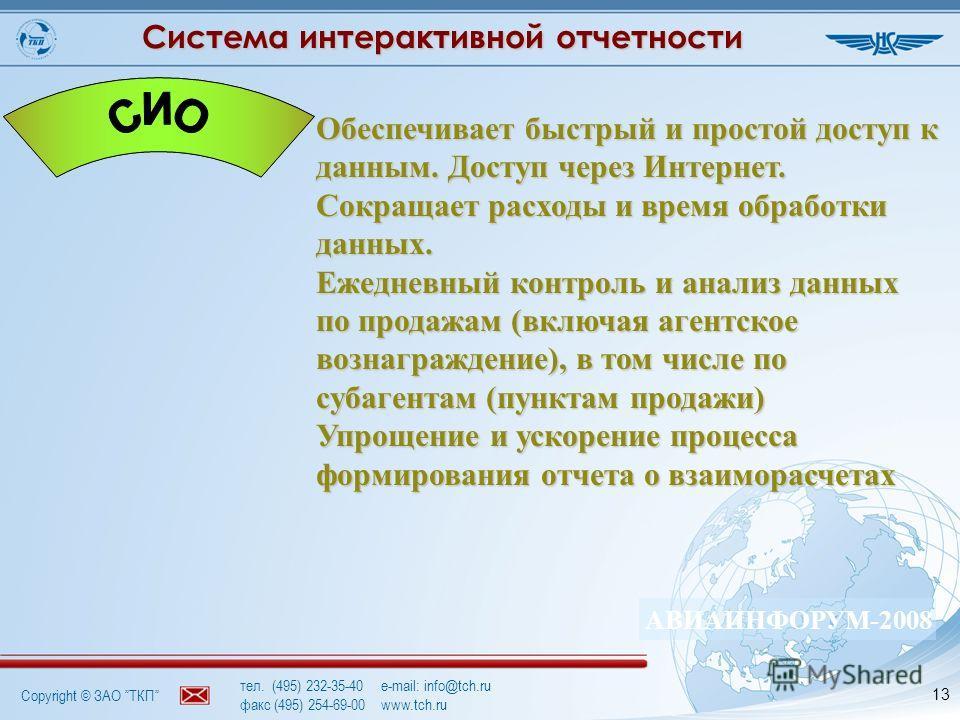 Copyright © ЗАО ТКП АВИАИНФОРУМ-2008 тел. (495) 232-35-40e-mail: info@tch.ru факс (495) 254-69-00www.tch.ru 13 Система интерактивной отчетности Обеспечивает быстрый и простой доступ к данным. Доступ через Интернет. Обеспечивает быстрый и простой дост
