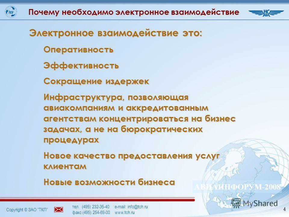 Copyright © ЗАО ТКП АВИАИНФОРУМ-2008 тел. (495) 232-35-40e-mail: info@tch.ru факс (495) 254-69-00www.tch.ru 4 Почему необходимо электронное взаимодействие Электронное взаимодействие это: ОперативностьЭффективность Сокращение издержек Инфраструктура,