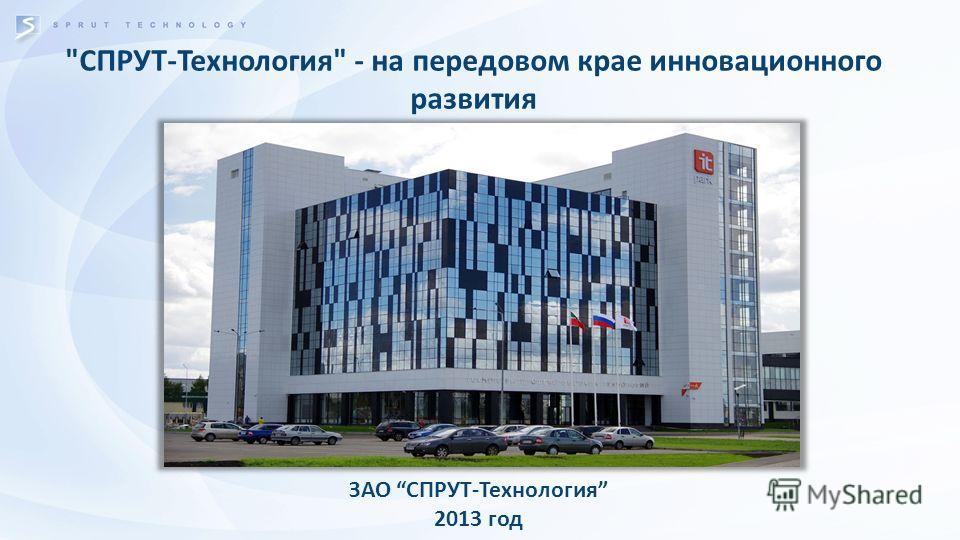 СПРУТ-Технология - на передовом крае инновационного развития ЗАО СПРУТ-Технология 2013 год
