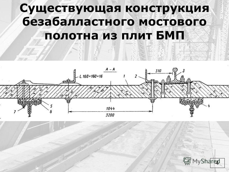 Существующая конструкция безабалластного мостового полотна из плит БМП 4