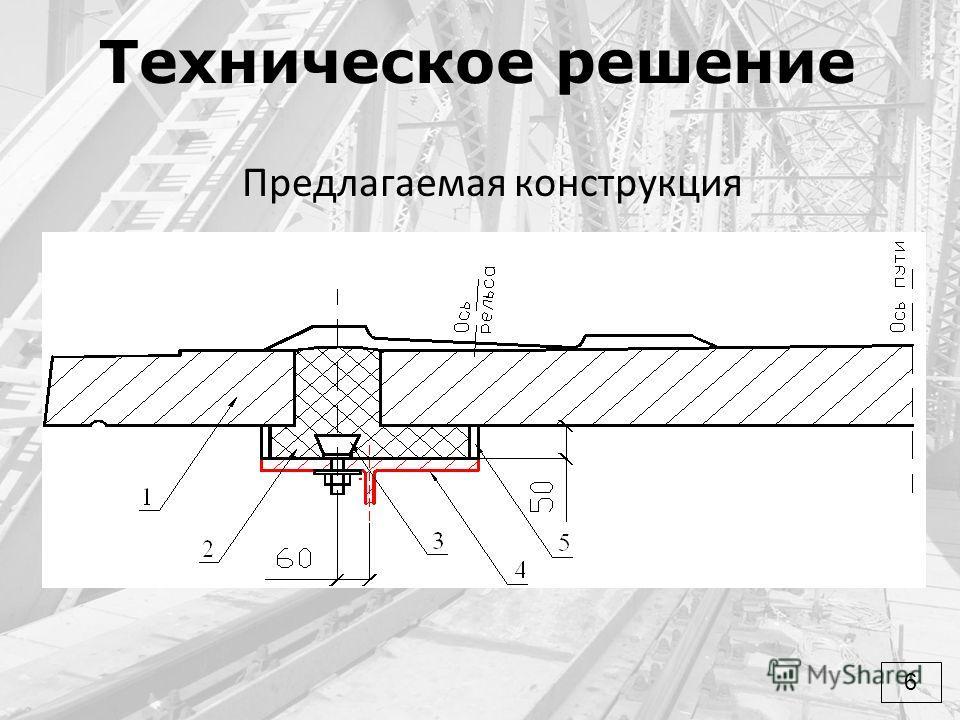 Техническое решение Предлагаемая конструкция 6