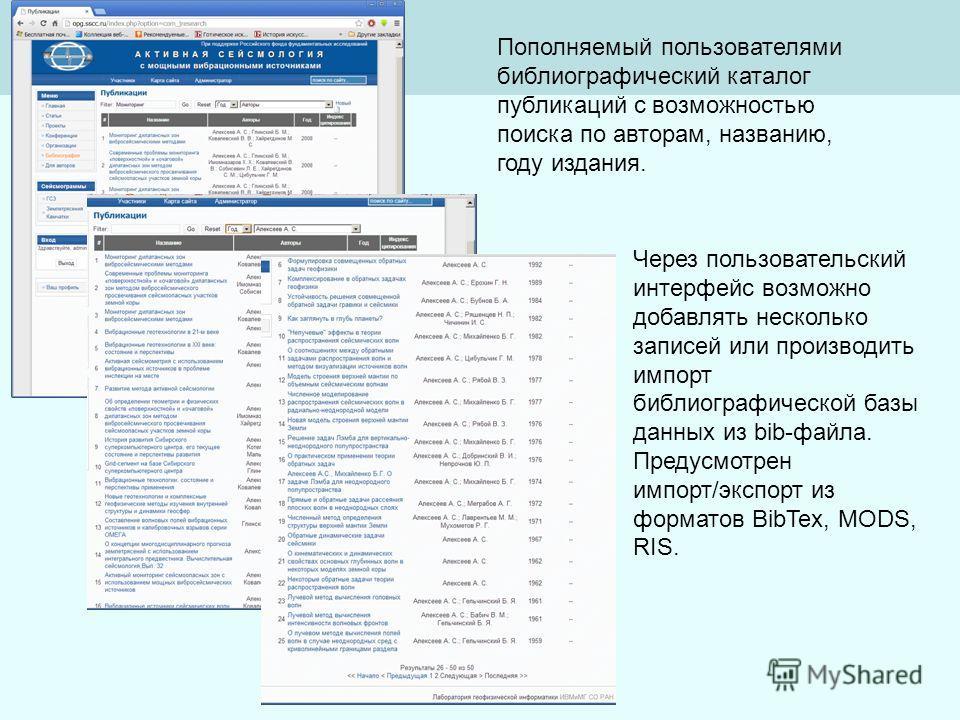 Интернет-ресурс «Активная сейсмология» http://opg.sscc.ru Пополняемый пользователями библиографический каталог публикаций с возможностью поиска по авторам, названию, году издания. Через пользовательский интерфейс возможно добавлять несколько записей