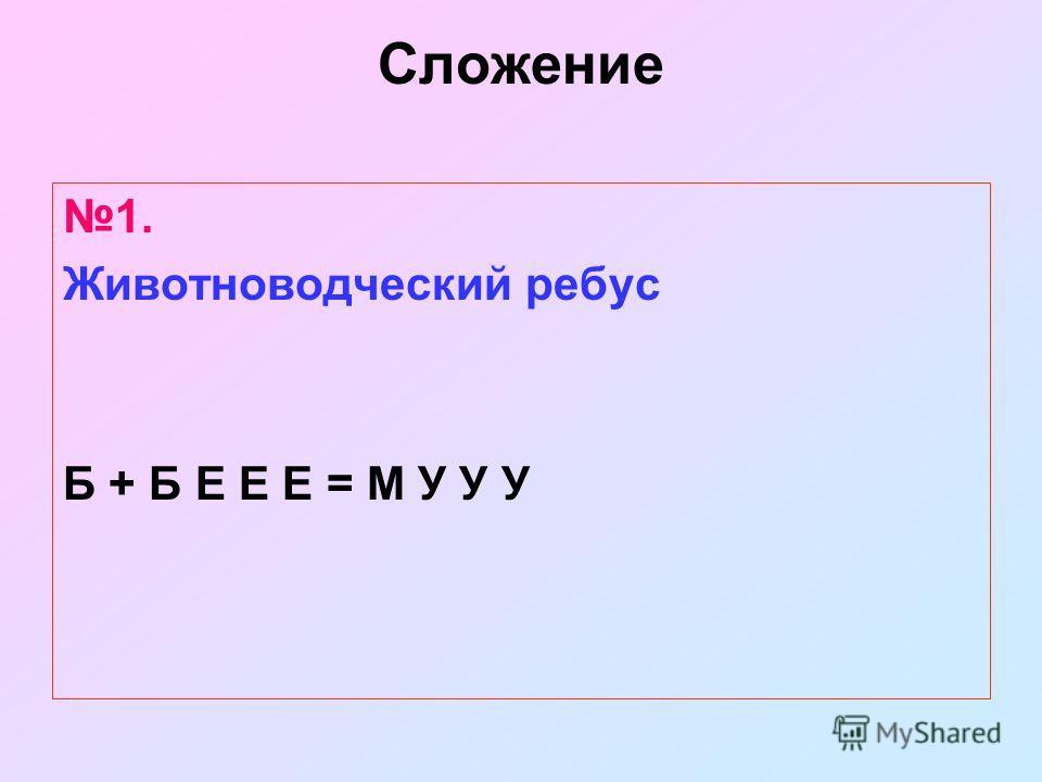 Сложение 1. Животноводческий ребус Б + Б Е Е Е = М У У У