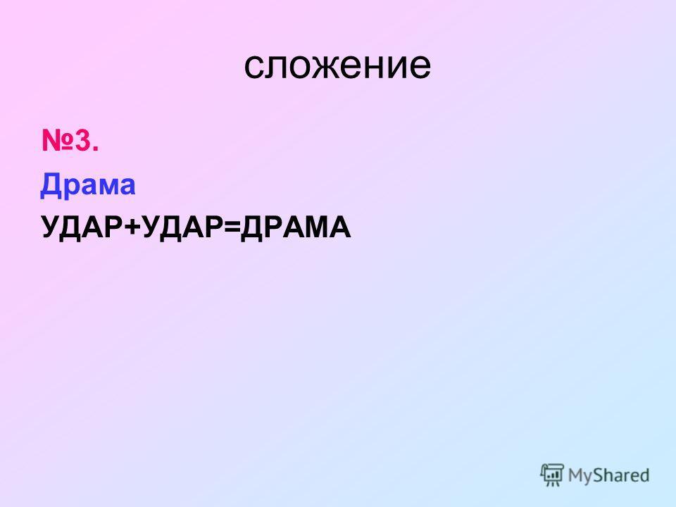 сложение 3. Драма УДАР+УДАР=ДРАМА
