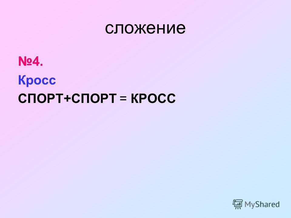 сложение 4. Кросс СПОРТ+СПОРТ = КРОСС