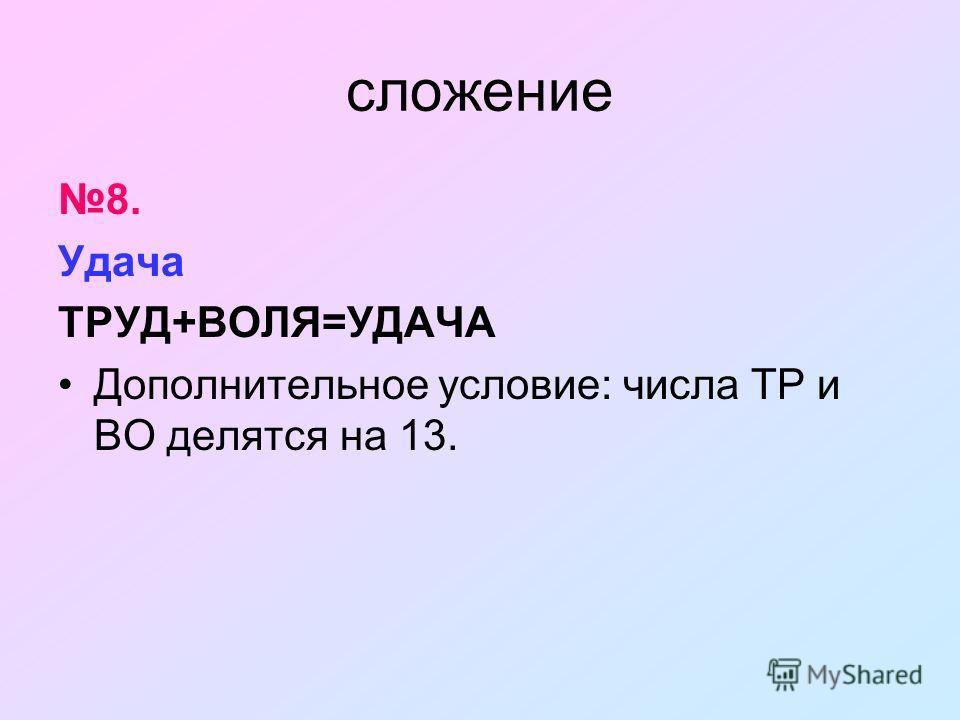 сложение 8. Удача ТРУД+ВОЛЯ=УДАЧА Дополнительное условие: числа ТР и ВО делятся на 13.