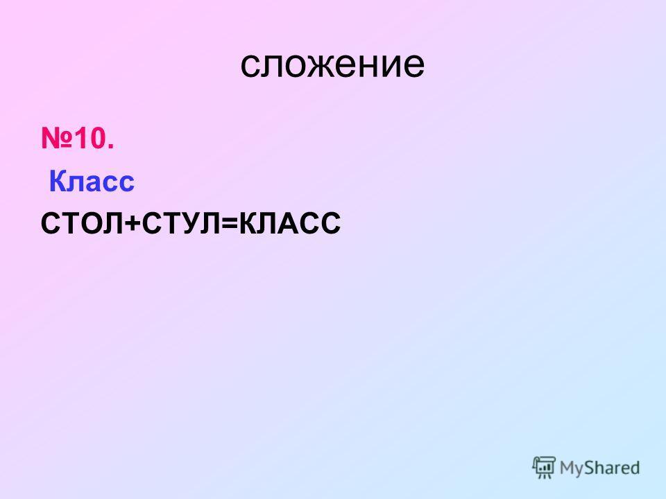 сложение 10. Класс СТОЛ+СТУЛ=КЛАСС