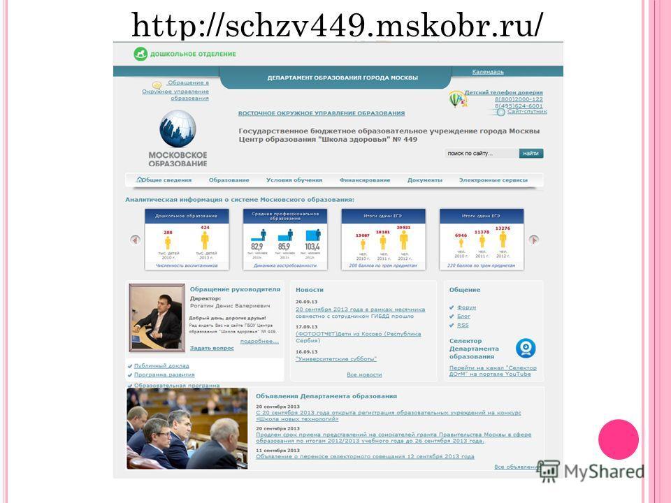 http://schzv449.mskobr.ru/