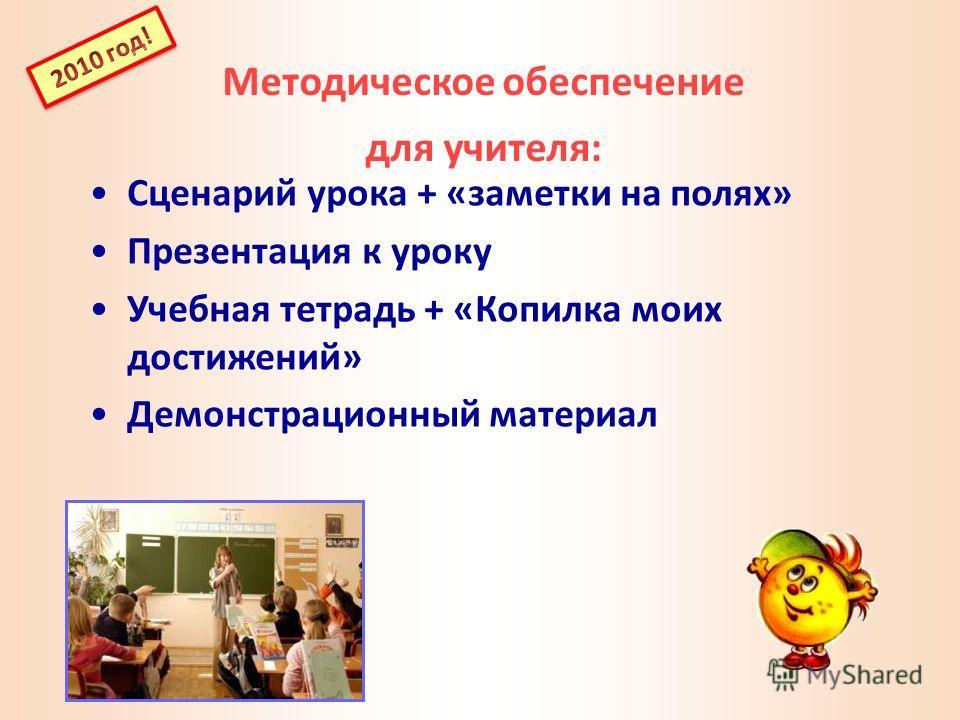 Методическое обеспечение для учителя: Сценарий урока + «заметки на полях» Презентация к уроку Учебная тетрадь + «Копилка моих достижений» Демонстрационный материал