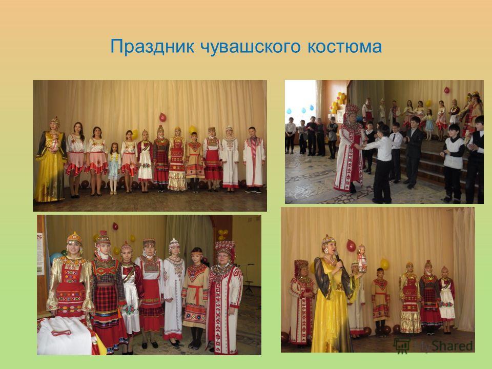 Праздник чувашского костюма