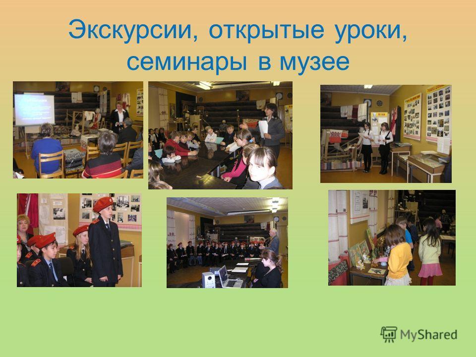 Экскурсии, открытые уроки, семинары в музее