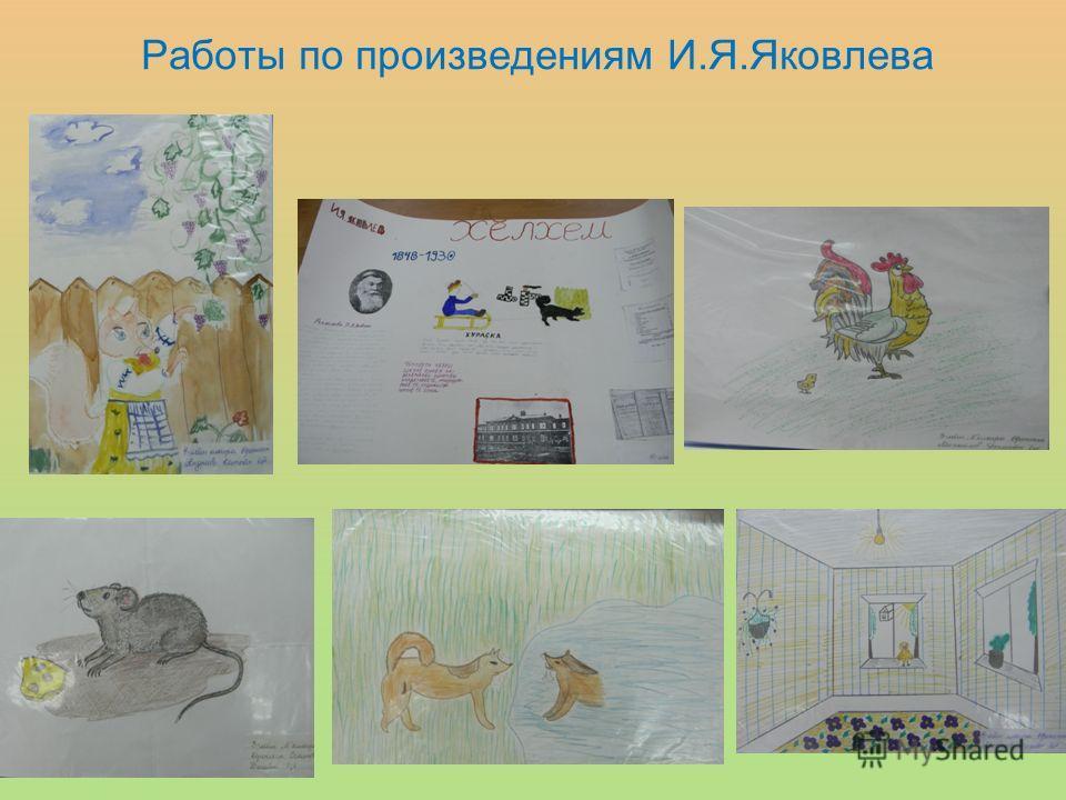 Работы по произведениям И.Я.Яковлева
