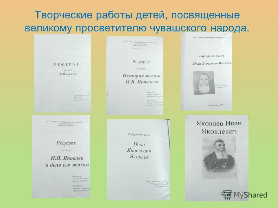Творческие работы детей, посвященные великому просветителю чувашского народа.