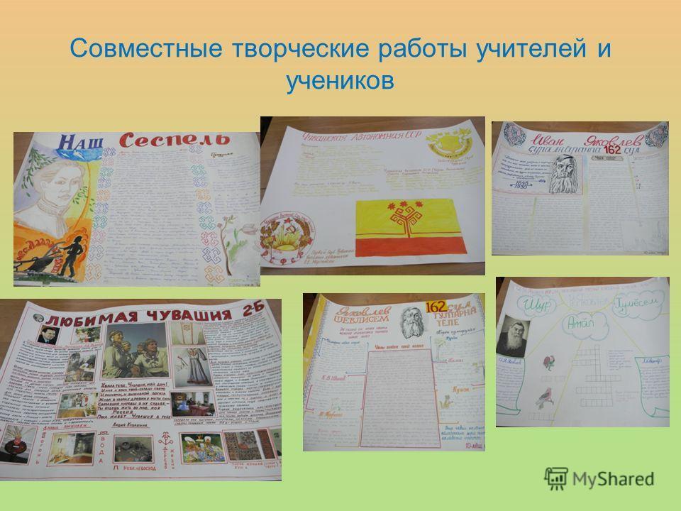 Совместные творческие работы учителей и учеников