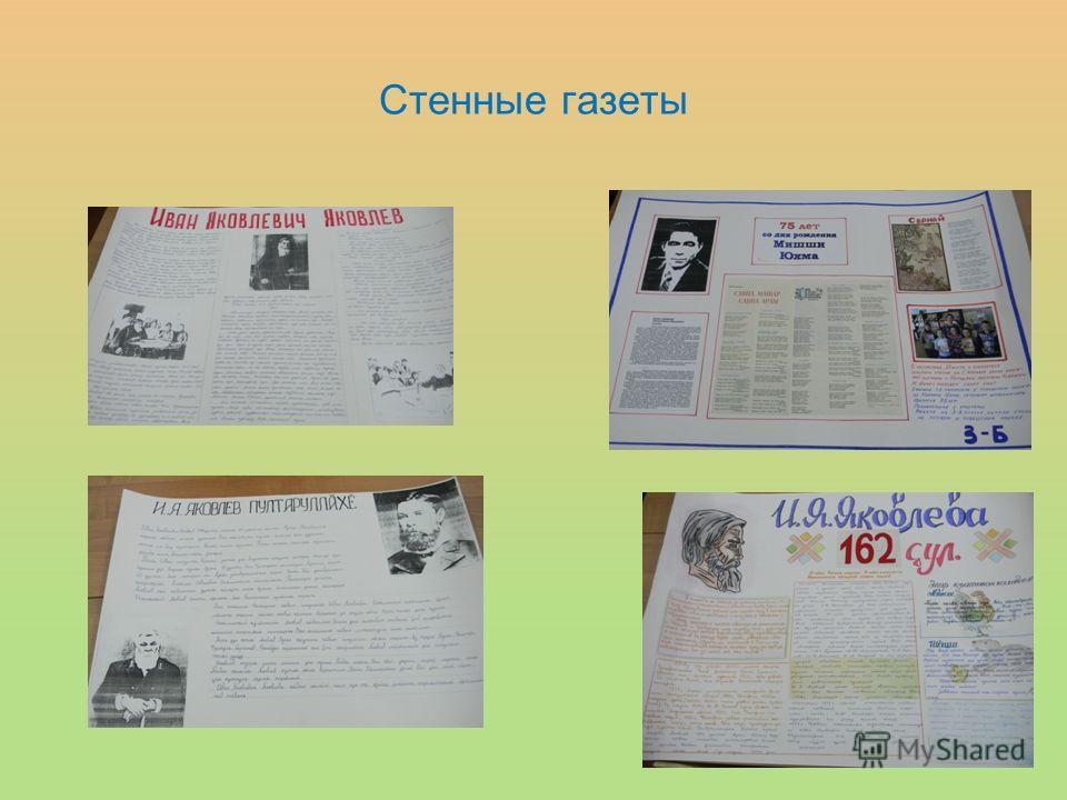 Стенные газеты