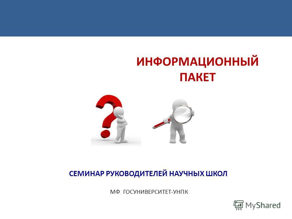 ИНФОРМАЦИОННЫЙ ПАКЕТ СЕМИНАР РУКОВОДИТЕЛЕЙ НАУЧНЫХ ШКОЛ МФ ГОСУНИВЕРСИТЕТ-УНПК