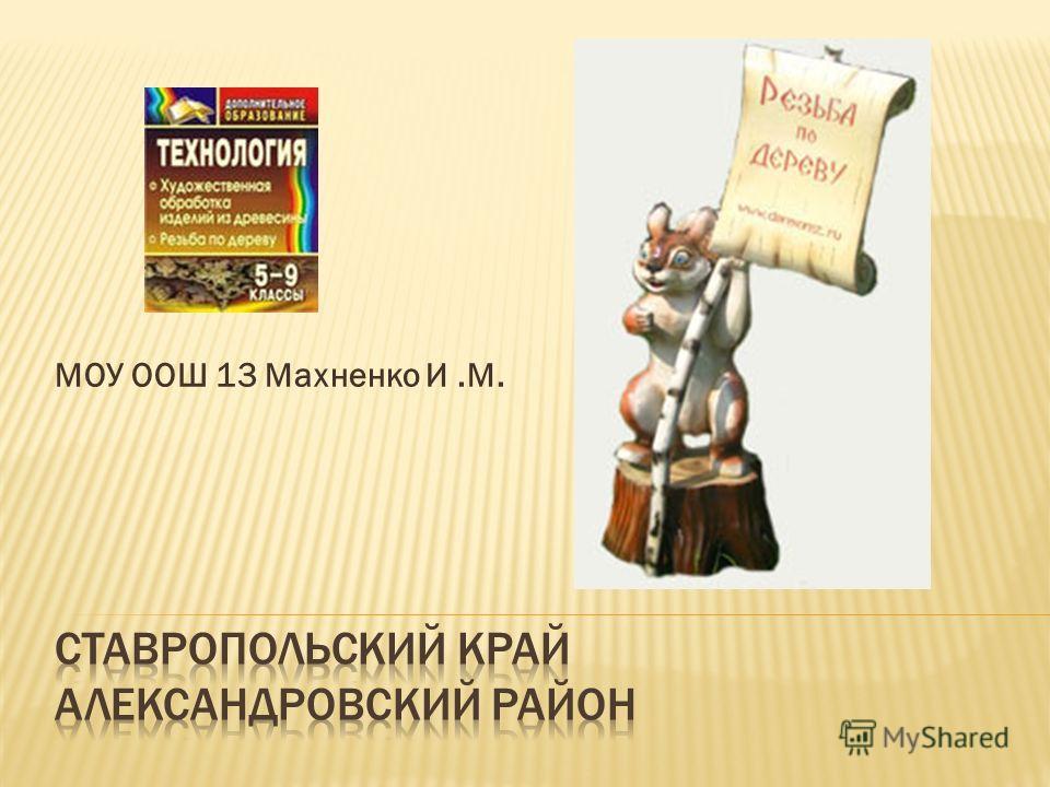 МОУ ООШ 13 Махненко И.М.