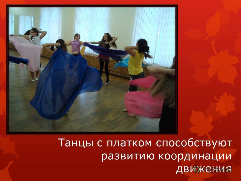 Танцы с платком способствуют развитию координации движения