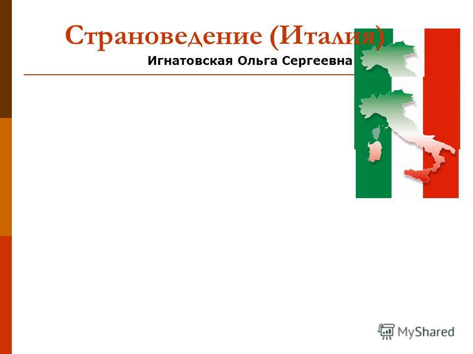 Страноведение (Италия) Игнатовская Ольга Сергеевна