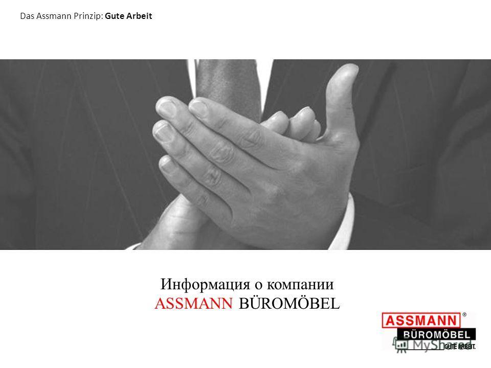 Das Assmann Prinzip: Gute Arbeit Информация о компании ASSMANN BÜROMÖBEL