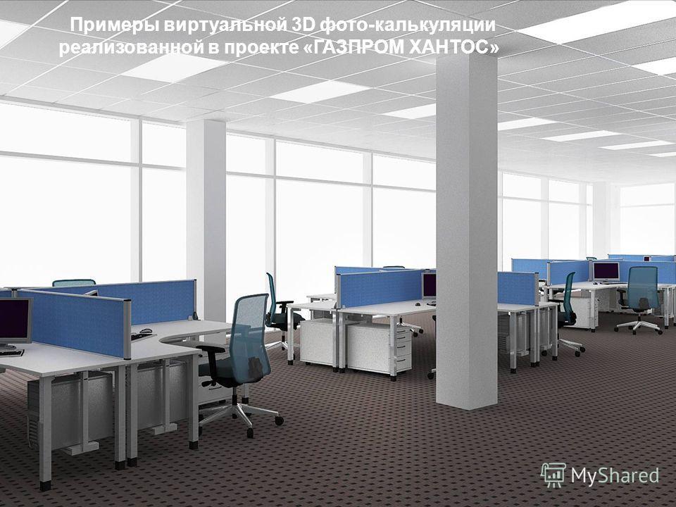 Примеры виртуальной 3D фото-калькуляции реализованной в проекте «ГАЗПРОМ ХАНТОС»