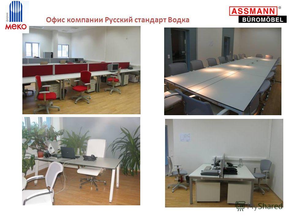 Офис компании Русский стандарт Водка