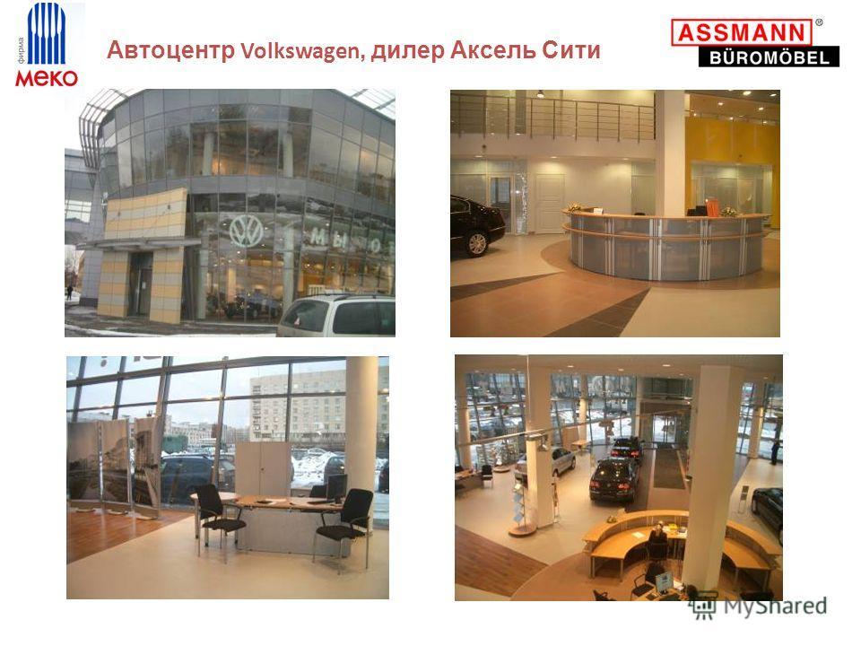 Автоцентр Volkswagen, дилер Аксель Сити