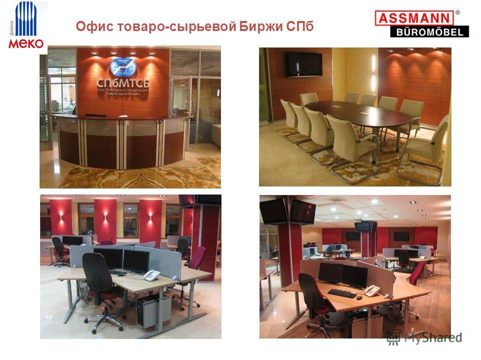 Офис товаро-сырьевой Биржи СПб