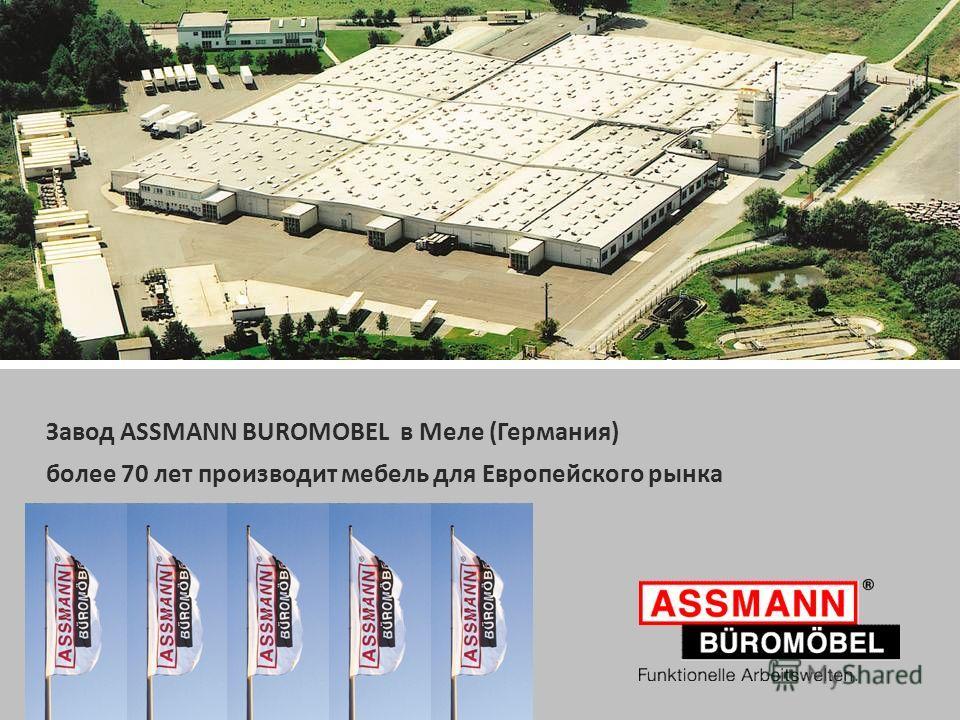 Завод ASSMANN BUROMOBEL в Меле (Германия) более 70 лет производит мебель для Европейского рынка