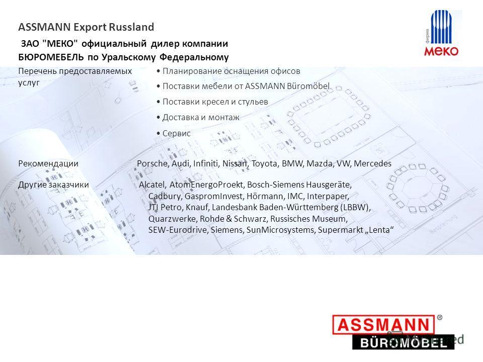 ASSMANN Export Russland ЗАО