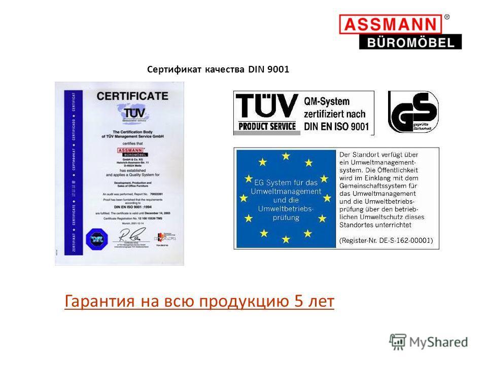 Сертификат качества DIN 9001 Гарантия на всю продукцию 5 лет