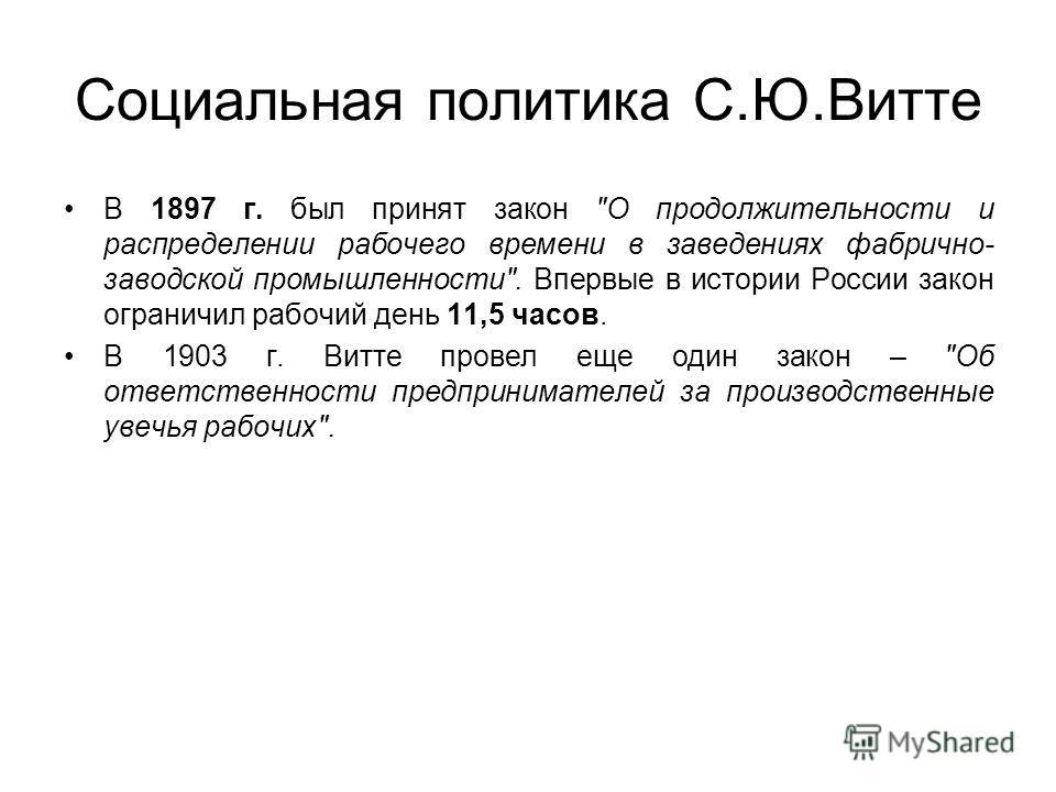 Социальная политика С.Ю.Витте В 1897 г. был принят закон