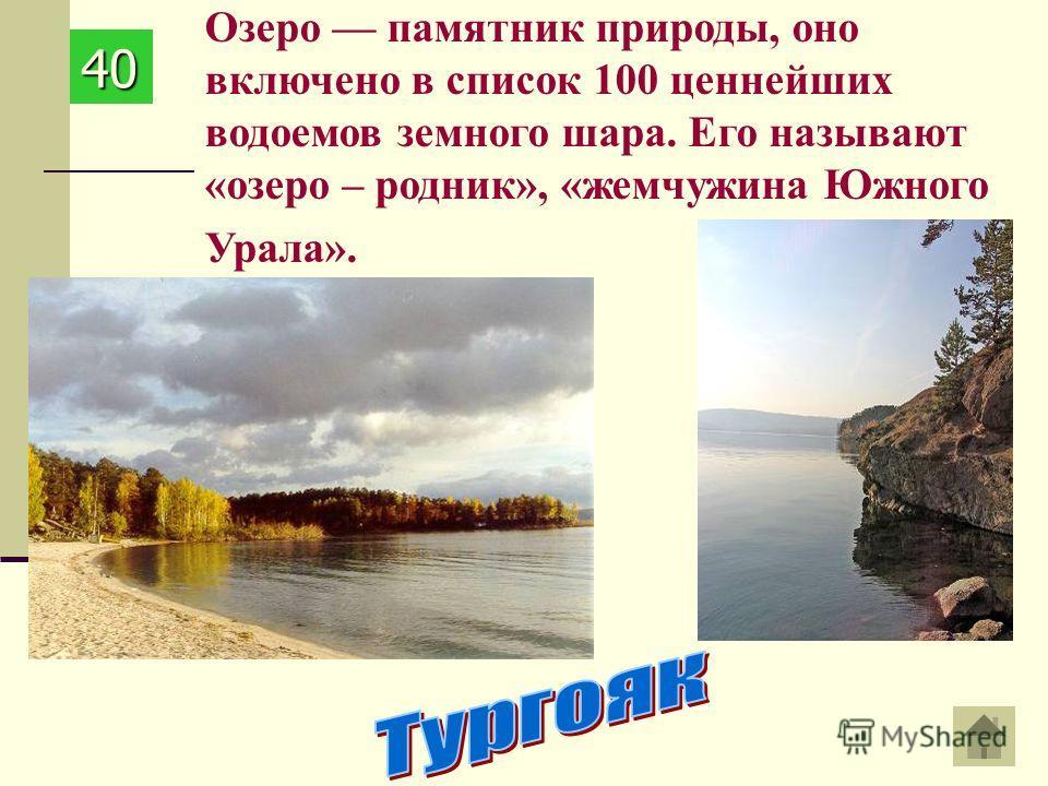 Озеро памятник природы, оно включено в список 100 ценнейших водоемов земного шара. Его называют «озеро – родник», «жемчужина Южного Урала». 40404040