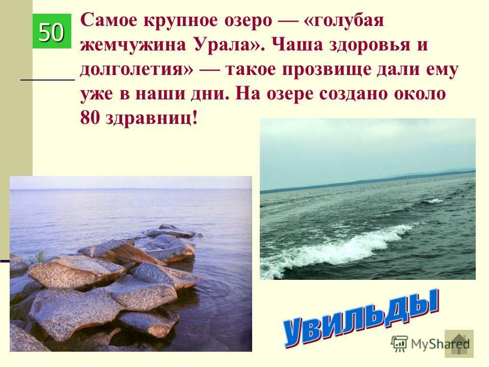 Самое крупное озеро «голубая жемчужина Урала». Чаша здоровья и долголетия» такое прозвище дали ему уже в наши дни. На озере создано около 80 здравниц! 50505050