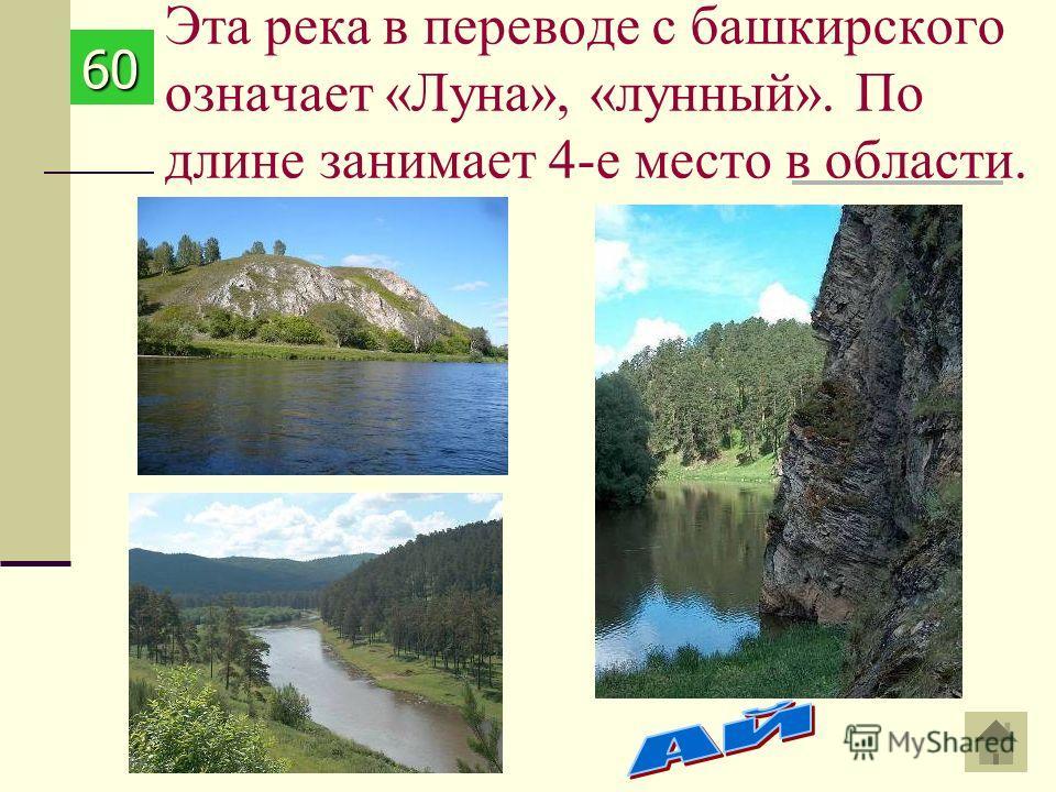 Эта река в переводе с башкирского означает «Луна», «лунный». По длине занимает 4-е место в области.60