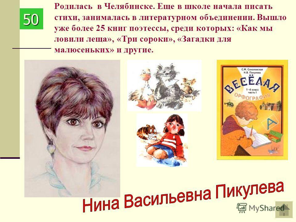 Родилась в Челябинске. Еще в школе начала писать стихи, занималась в литературном объединении. Вышло уже более 25 книг поэтессы, среди которых: «Как мы ловили леща», «Три сороки», «Загадки для малюсеньких» и другие. 50505050