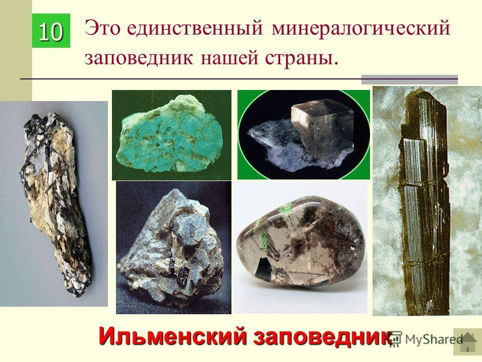 Это единственный минералогический заповедник нашей страны. 10101010 Ильменский заповедник
