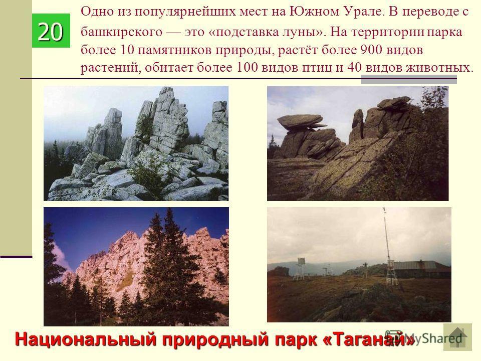 Одно из популярнейших мест на Южном Урале. В переводе с башкирского это «подставка луны». На территории парка более 10 памятников природы, растёт более 900 видов растений, обитает более 100 видов птиц и 40 видов животных. 20202020 Национальный природ