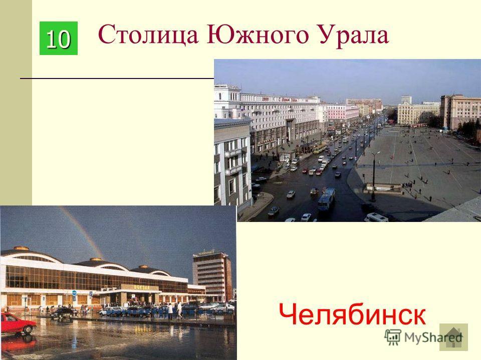 Столица Южного Урала Челябинск 10