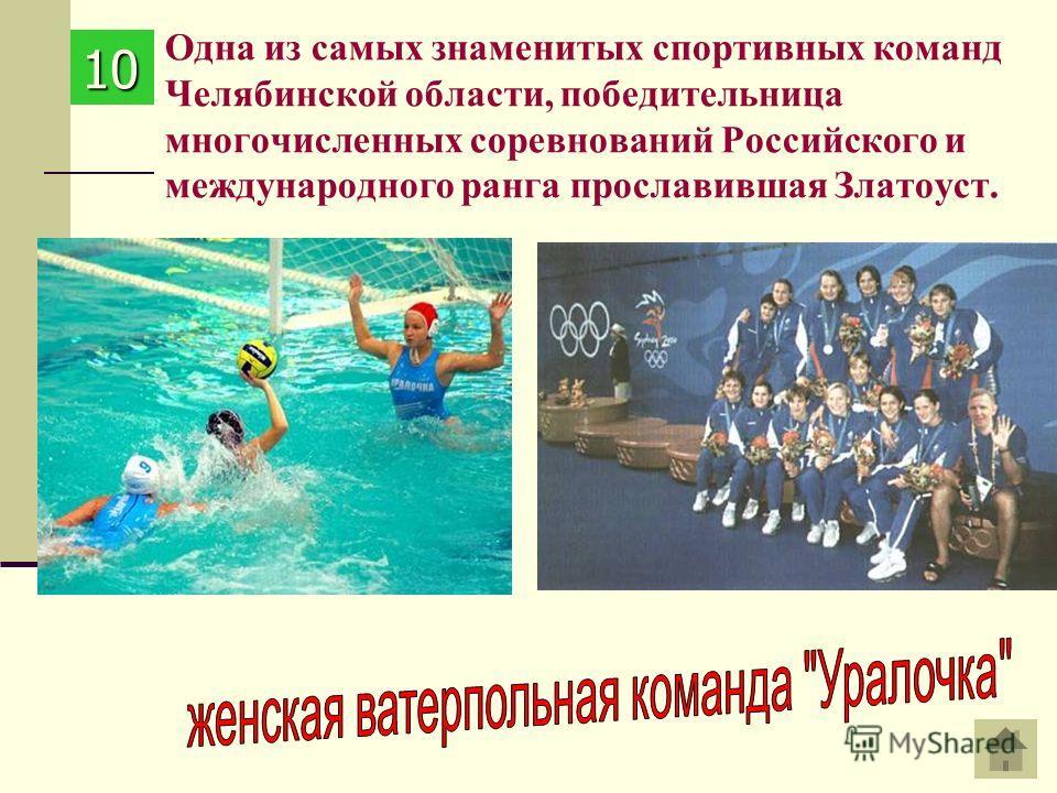 Одна из самых знаменитых спортивных команд Челябинской области, победительница многочисленных соревнований Российского и международного ранга прославившая Златоуст. 10101010