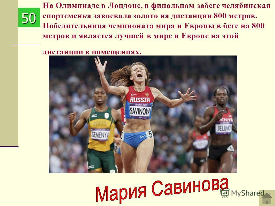 На Олимпиаде в Лондоне, в финальном забеге челябинская спортсменка завоевала золото на дистанции 800 метров. Победительница чемпионата мира и Европы в беге на 800 метров и является лучшей в мире и Европе на этой дистанции в помещениях.50