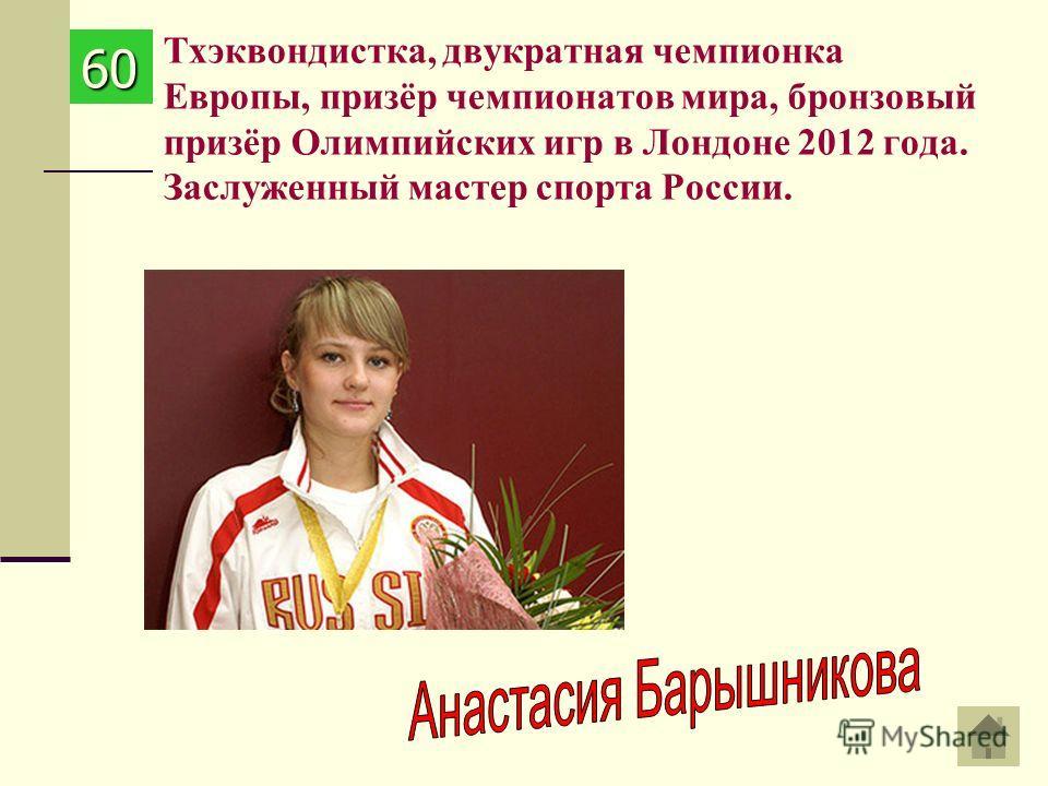 Тхэквондистка, двукратная чемпионка Европы, призёр чемпионатов мира, бронзовый призёр Олимпийских игр в Лондоне 2012 года. Заслуженный мастер спорта России. 60