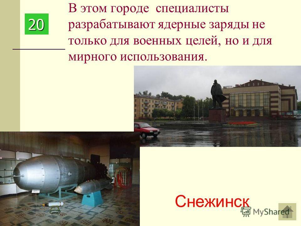В этом городе специалисты разрабатывают ядерные заряды не только для военных целей, но и для мирного использования. Снежинск 20