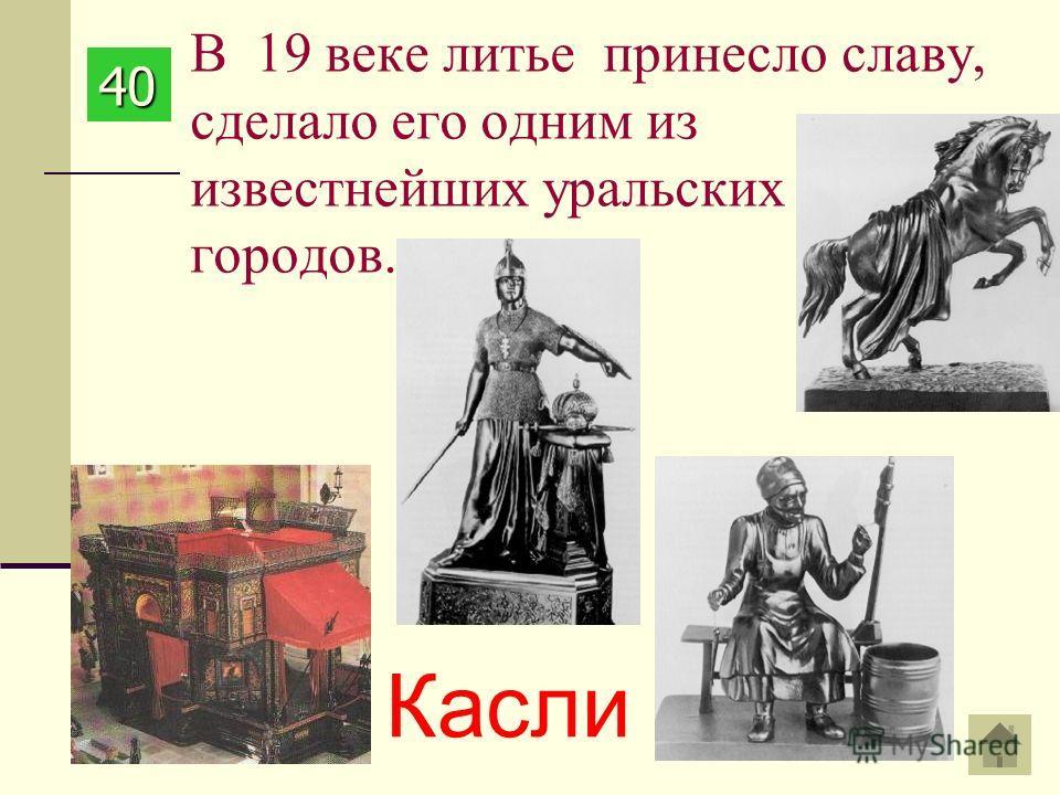 В 19 веке литье принесло славу, сделало его одним из известнейших уральских городов. Касли 40