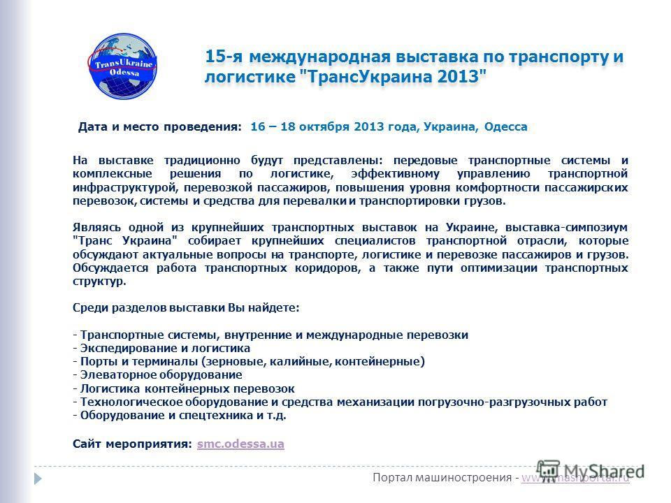 Портал машиностроения - www.mashportal.ruwww.mashportal.ru 15-я международная выставка по транспорту и логистике