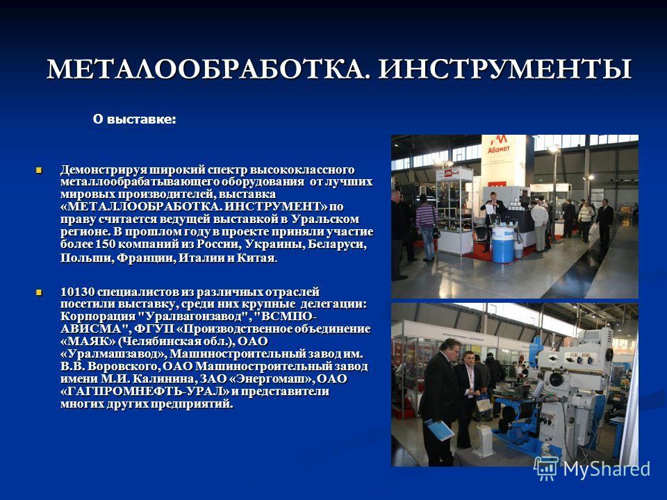 Демонстрируя широкий спектр высококлассного металлообрабатывающего оборудования от лучших мировых производителей, выставка «МЕТАЛЛООБРАБОТКА. ИНСТРУМЕНТ» по праву считается ведущей выставкой в Уральском регионе. В прошлом году в проекте приняли участ