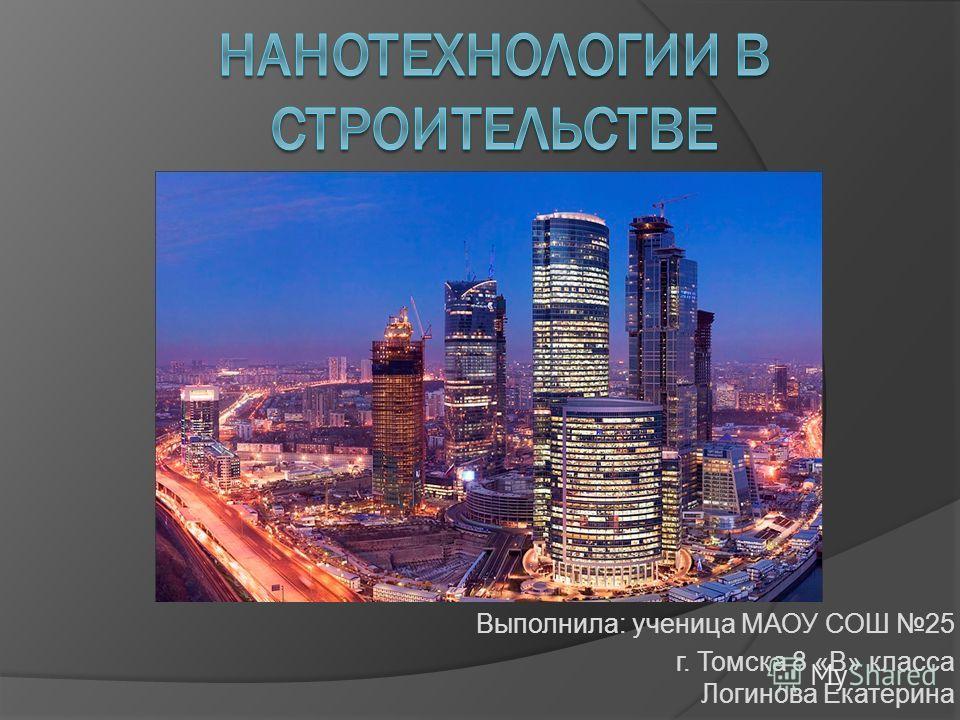 Выполнила: ученица МАОУ СОШ 25 г. Томска 8 «В» класса Логинова Екатерина